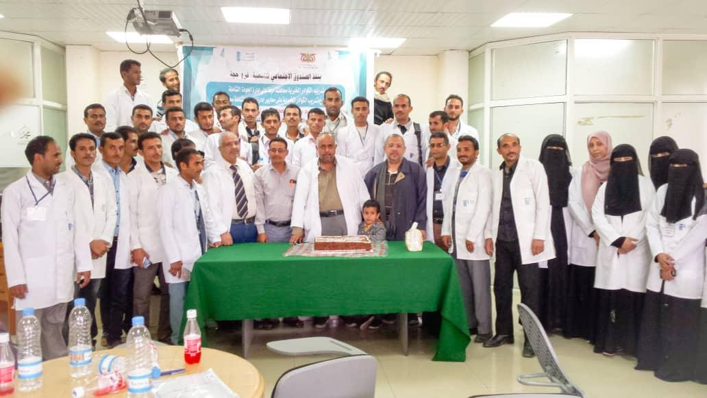 اختتام تدريب مختبري لكافة مشافي ومراكز محافظة حجة