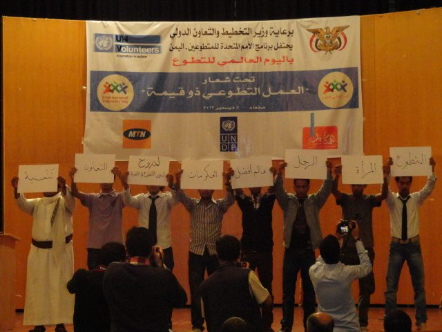 الصندوق الاجتماعي للتنمية يشارك في اليوم العالمي للتطوع