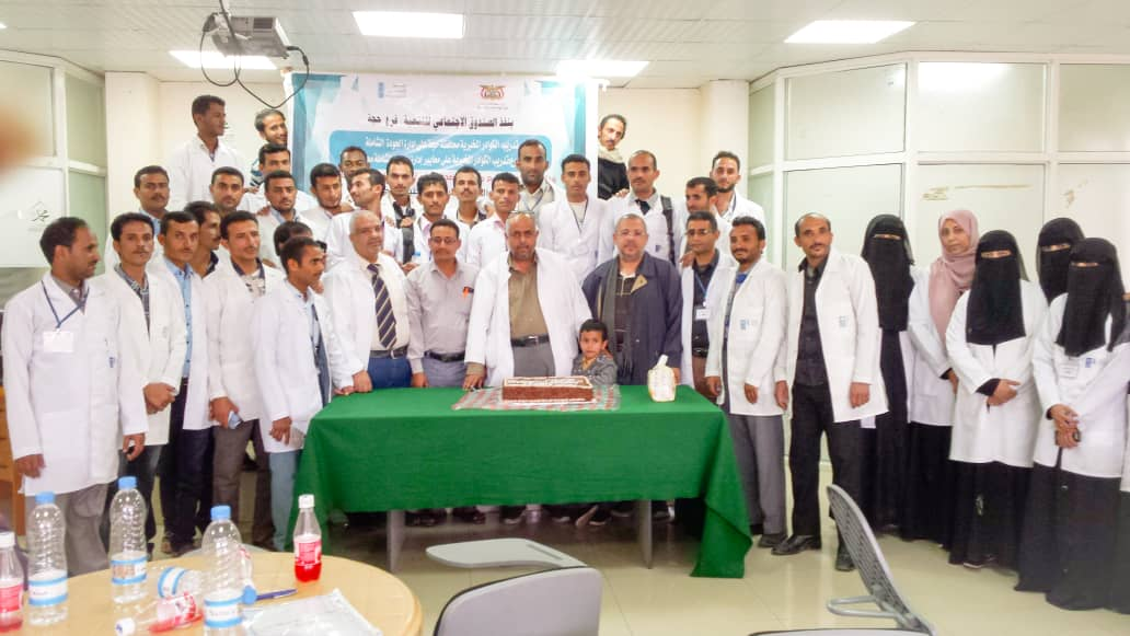 Three lab. courses concluded for all Hajjah health facilities